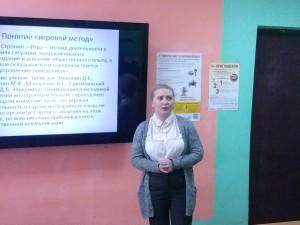 Выступление на методической конференции Игнатьевой Н.Н. по теме «Игровой метод»