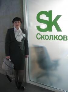 Лисенкова Елена Владимировна на форуме в Сколково